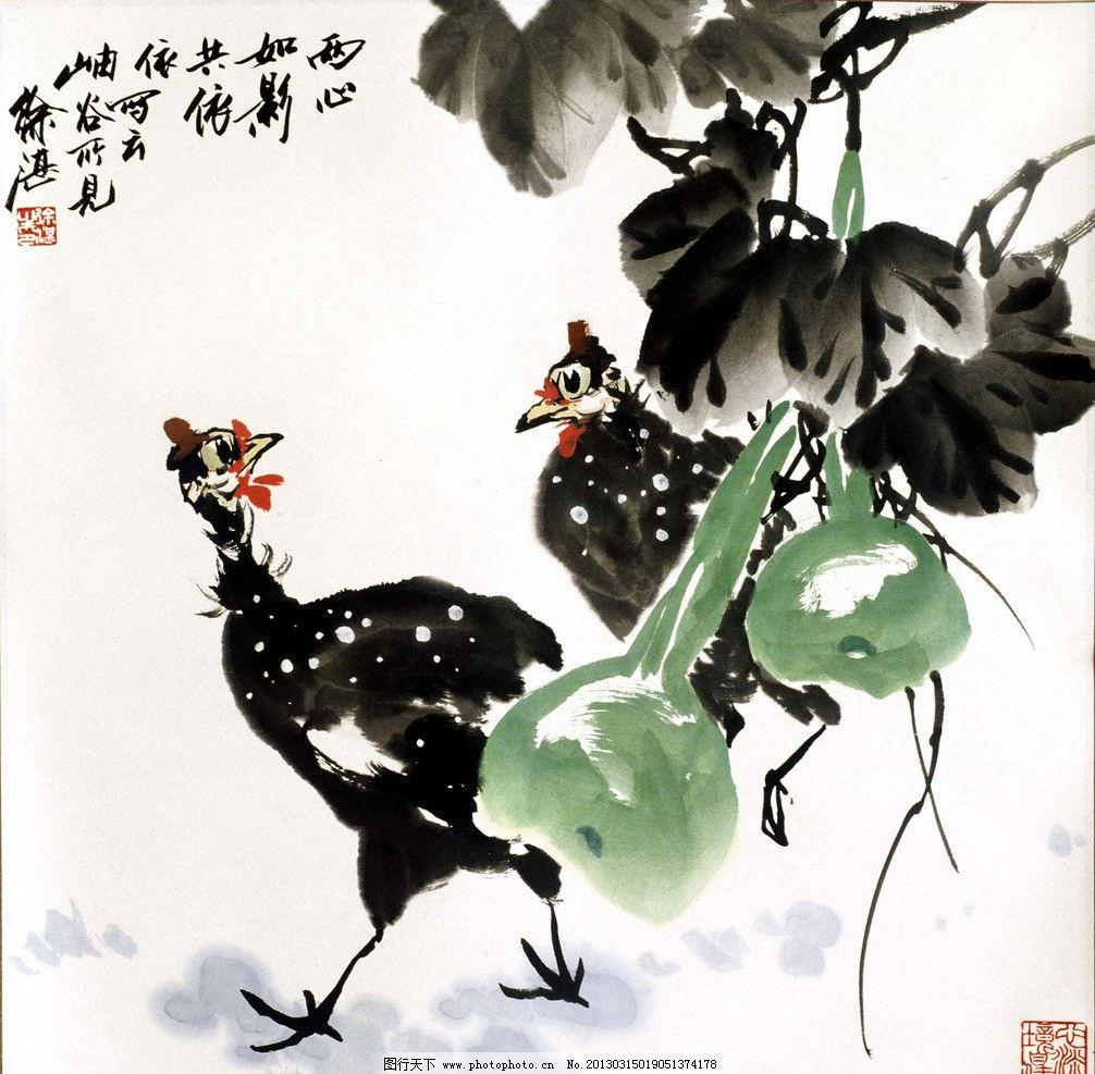 水彩国画 水墨画 国画 水彩画 鸡 葫芦 绘画书法 文化艺术 设计 72dpi