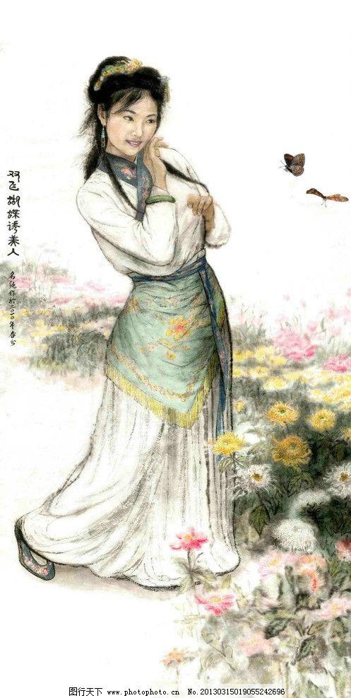水彩国画 水墨画 国画 水彩画 古代美女 古典美女 古代女人 蝴蝶 花