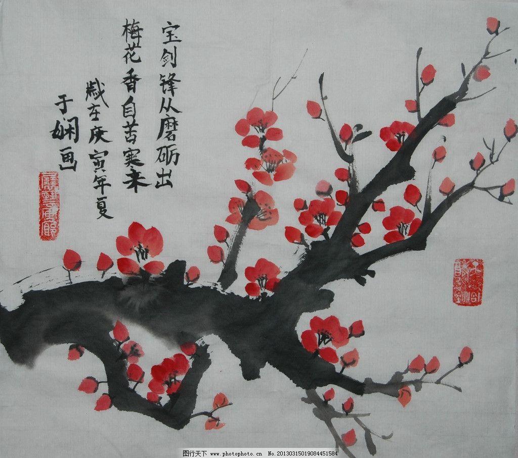 水彩国画 水墨画 国画 水彩画 花 梅花 绘画书法 文化艺术 设计 300dp