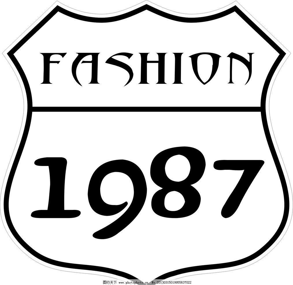 数字logo图片