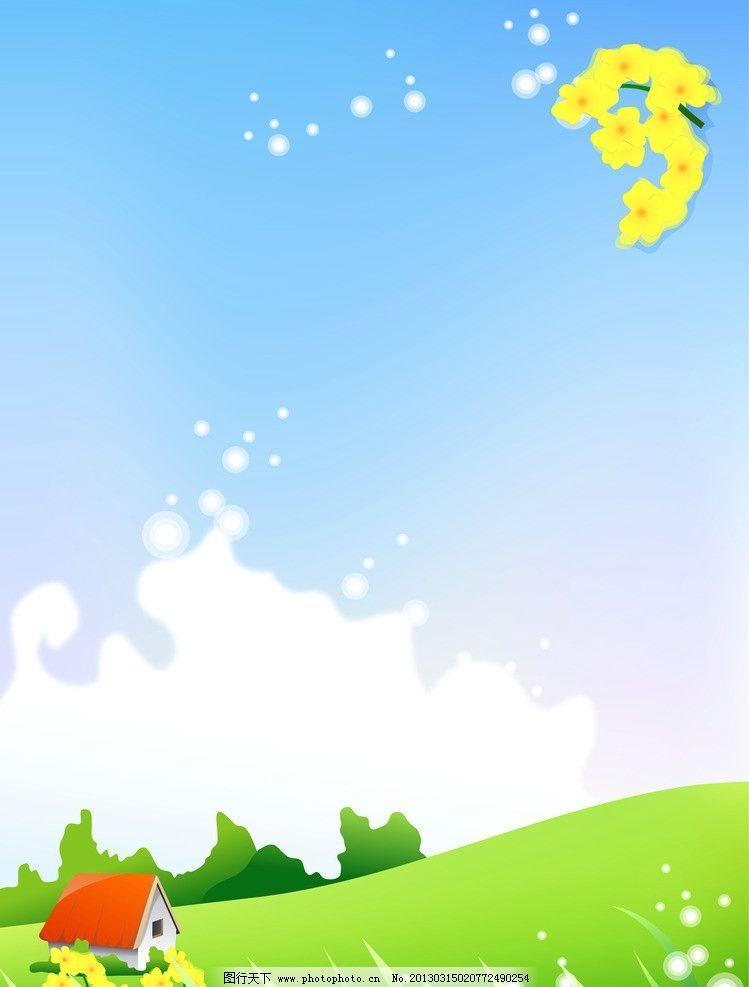 卡通移门 蓝天 白云 星星 草地 小屋 月亮 移门 设计图库 底纹边框