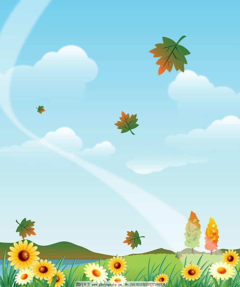 卡通移门 卡通 风景 移门 枫叶 蓝天 白云飘带 草地 花朵 菊花 设计图