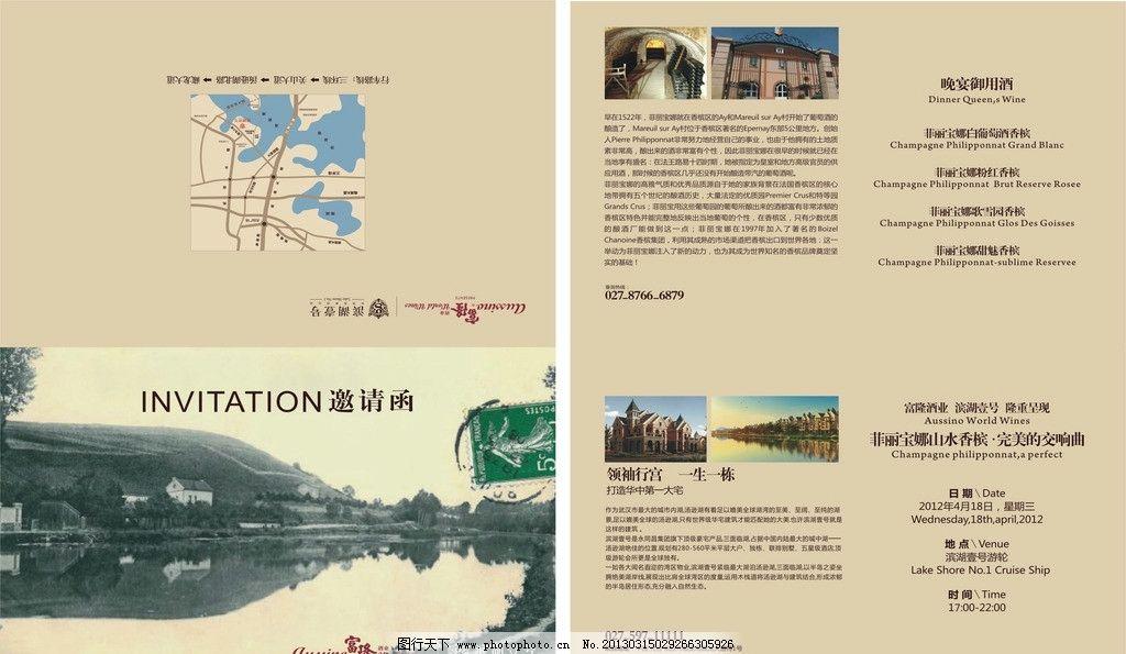 富隆 滨湖一号 晚宴邀请函图片