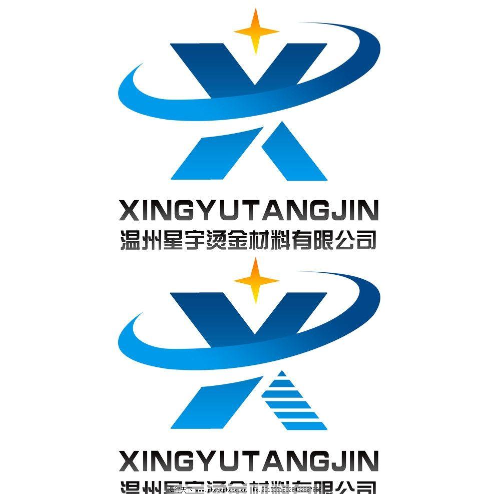 星宇标志logo图片