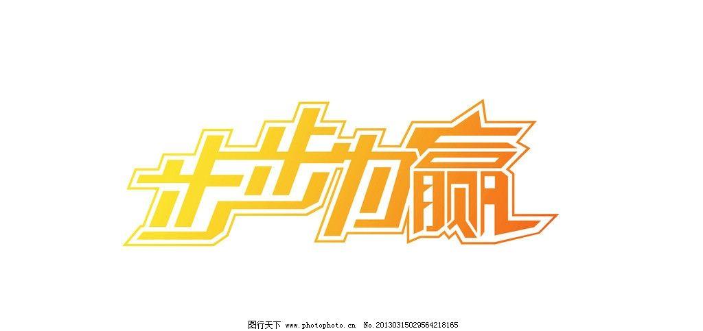 步步为赢 字体设计 综艺节目 logo设计 广告设计 矢量 ai 标志设计