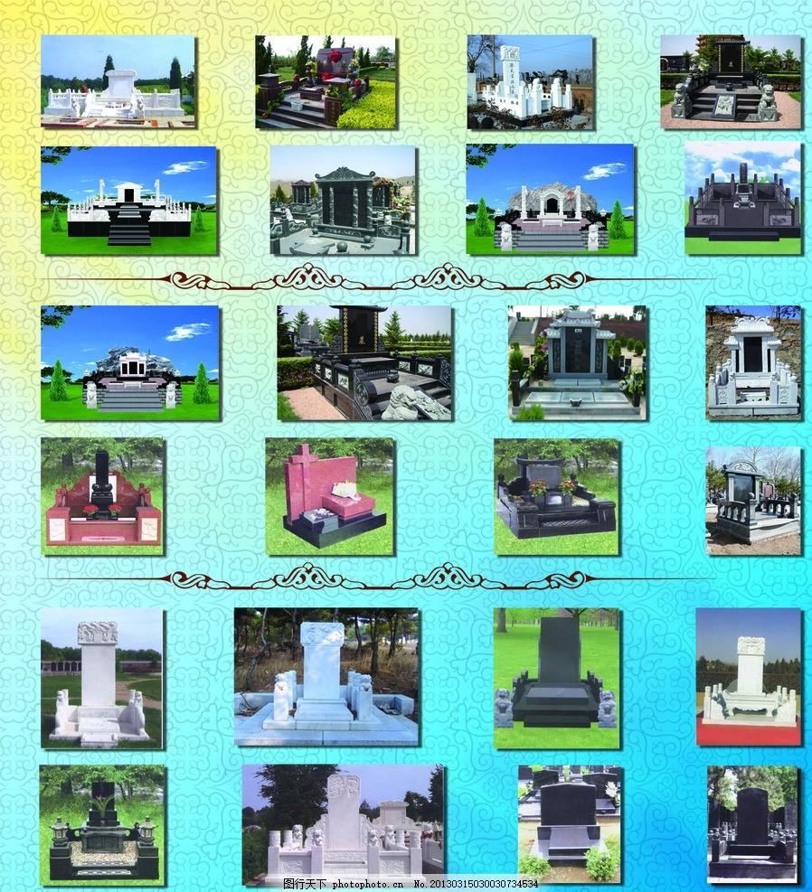 墓碑 墓园 石碑 墓碑效果图 花纹 海报设计 广告设计模板 源文件 30