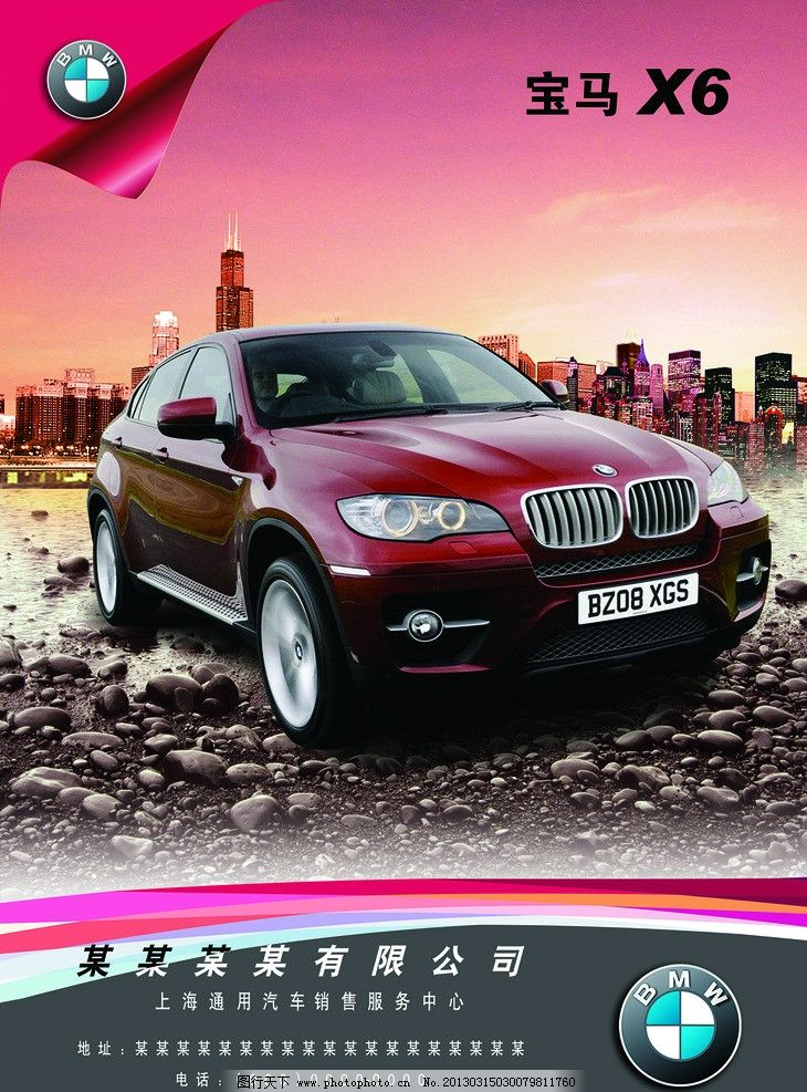 宝马x6广告 宝马汽车 鹅卵石 城市 海报设计 广告设计模板 源文件