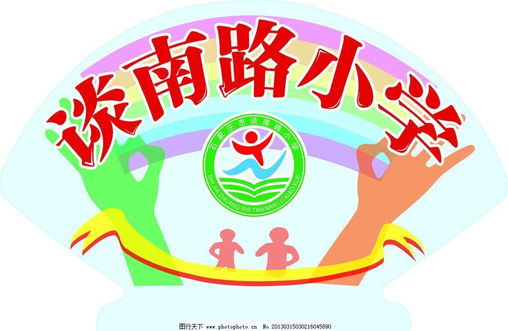 手举牌 运动会牌 举牌 彩虹 运动员 剪影 扇形 展板造型 异性展板图片