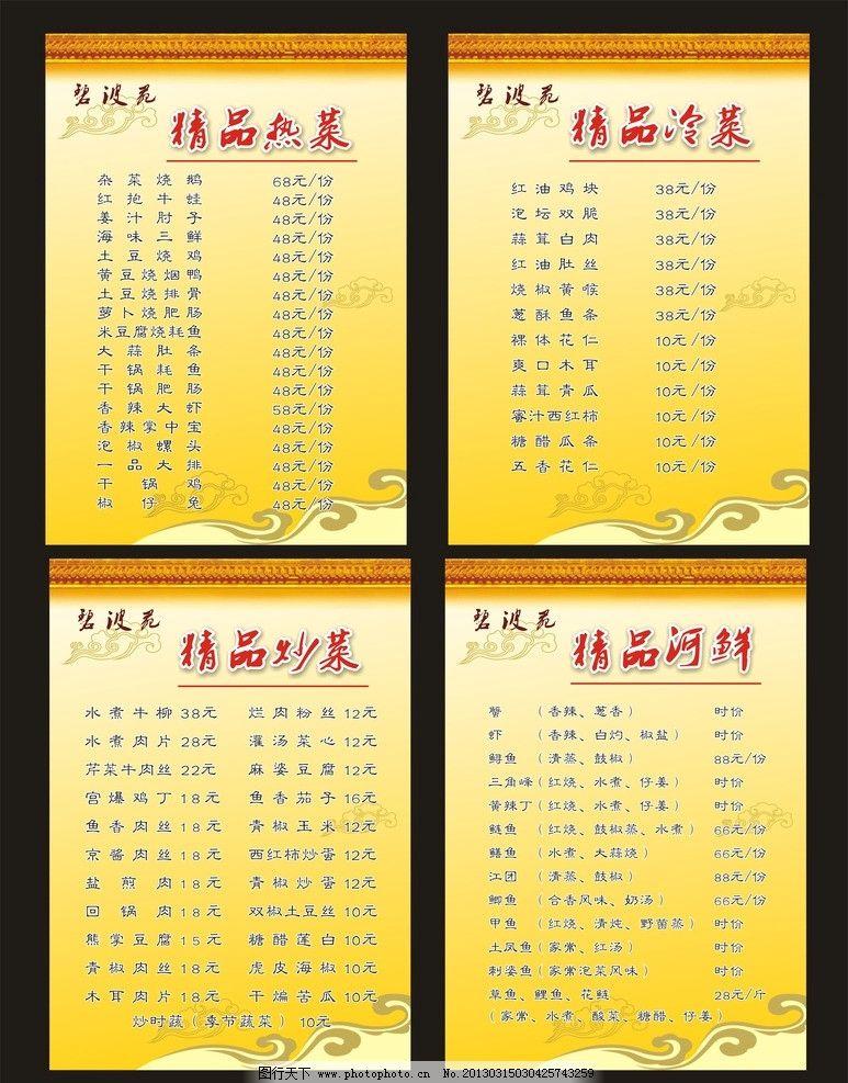 菜单 农家乐 祥云 金黄 菜单菜谱 广告设计 矢量 cdr