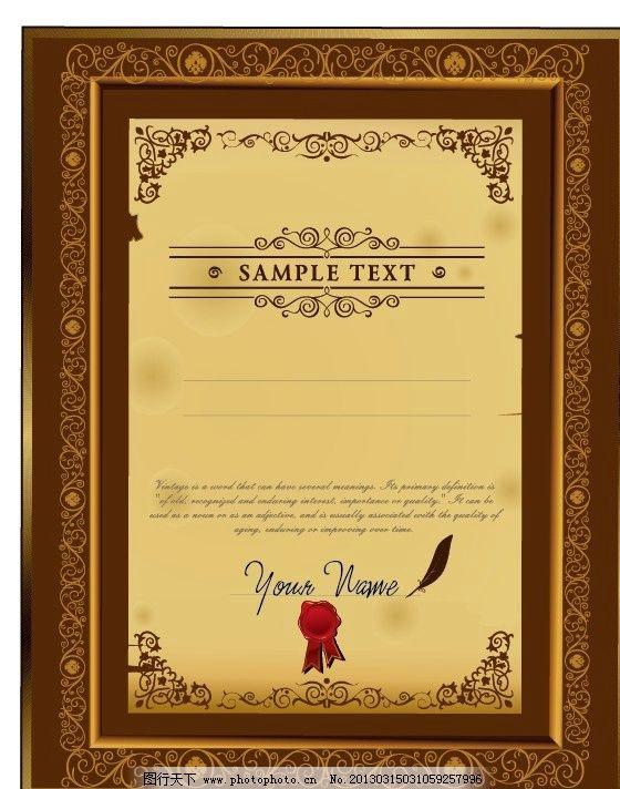证书模板 花纹证书 经典 复古 模版 欧式花纹 欧式花边 欧式边框