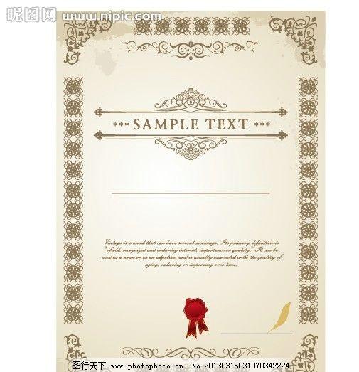 证书模板 证书 花纹证书 经典 复古 花纹 模版 欧式花纹 欧式花边