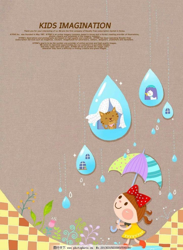 小女孩和雨滴图片,下雨 撑伞 打伞 小动物 小猫 植物