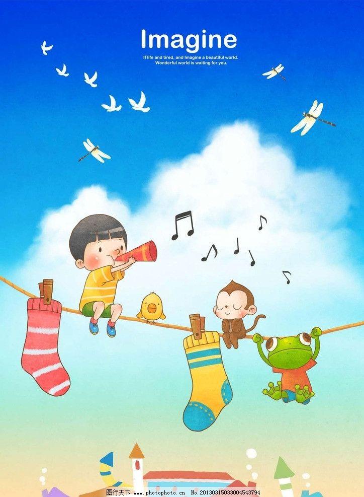 小孩 孩子 音乐 音乐符号 袜子 晾衣绳 吹喇叭 小猴子 宠物 动物 青蛙