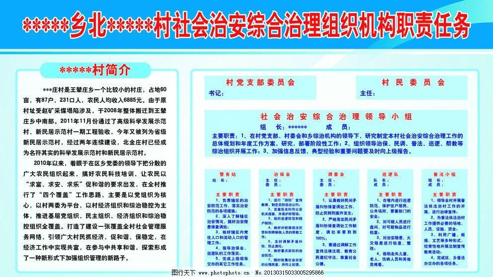 村治安综合治理组织机构展板图片