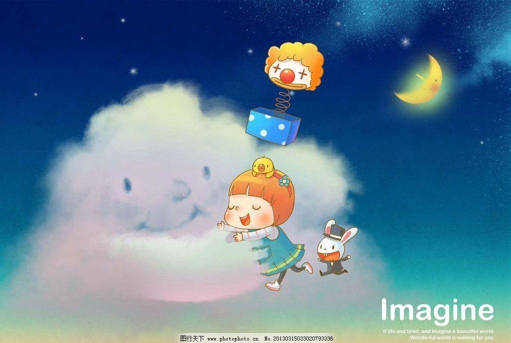 孩子 小孩 女孩 拥抱 白云 云朵 云彩 月亮 星星 星空 魔术盒 万花筒图片