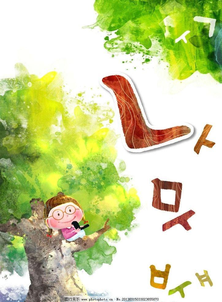 绿树 大树 森林 树林 小孩 爬树 插画 背景画 动漫 卡通 梦幻 图画