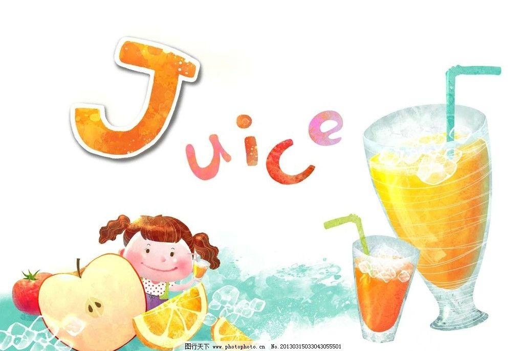 小孩和果汁 小孩 孩子 儿童 水果 苹果 局子 苹果汁 橘子汁 饮料 冷饮