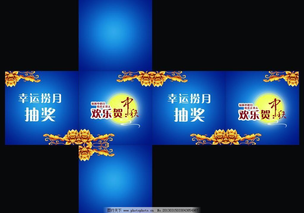 中秋节抽奖箱图片