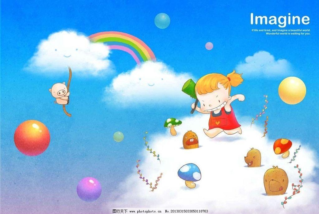 白云和小孩 小孩 儿童 孩子 白云 气球 彩虹 蘑菇 地鼠 插画 水墨