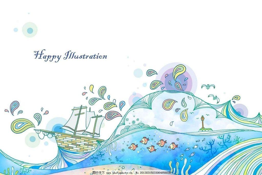 海洋世界 大海 海底世界 海洋生物 帆船 轮船 渔船 海鱼 热带鱼
