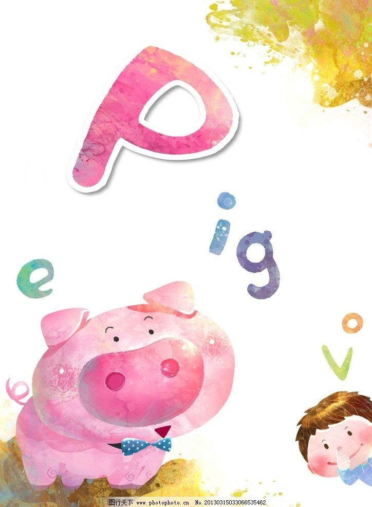 小猪和小孩 动物 英文单词 孩子 插画 水墨 水彩 油画 背景画