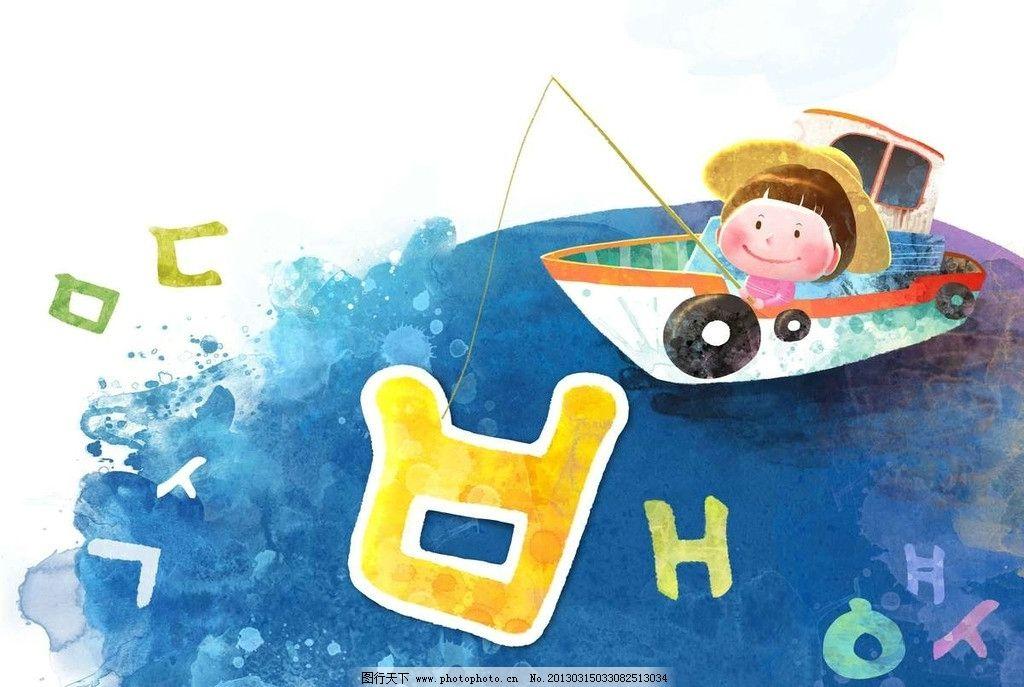 渔船钓鱼手绘卡通图片