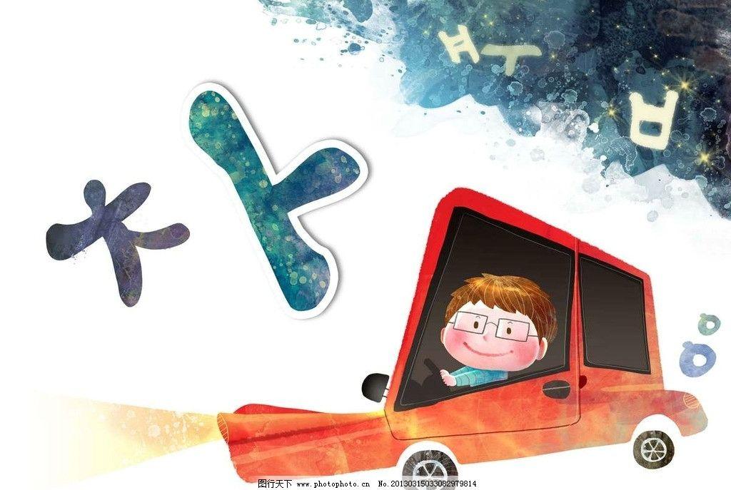 小孩开汽车图片