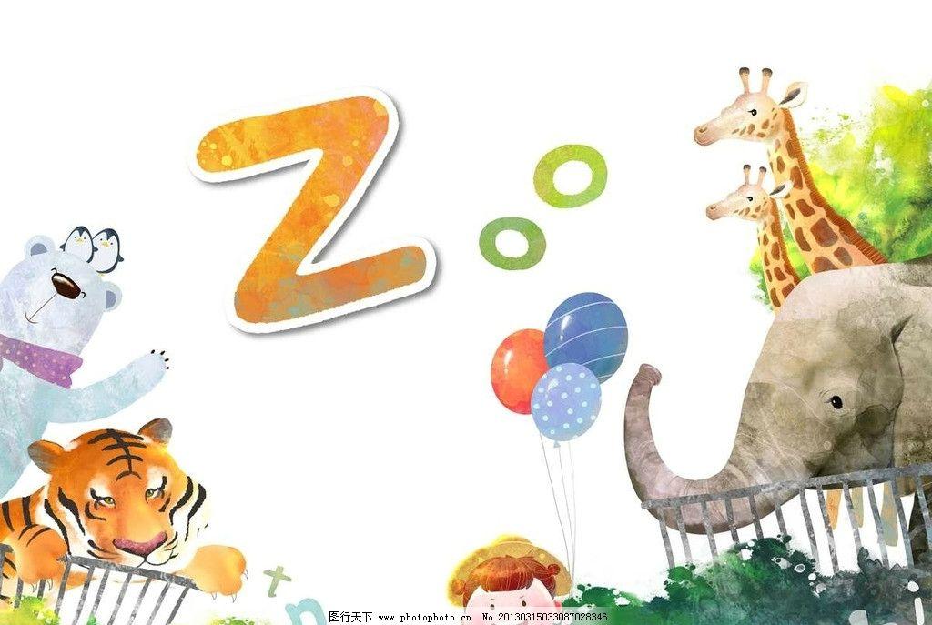 动物园和小孩 小孩 孩子 动物园 英文单词 英文字母 zoo 长颈鹿 大象