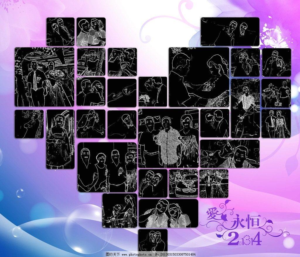 爱之恒 201314 心型照片拼图 艺术节背景 psd分层素材 源文件 300dpi