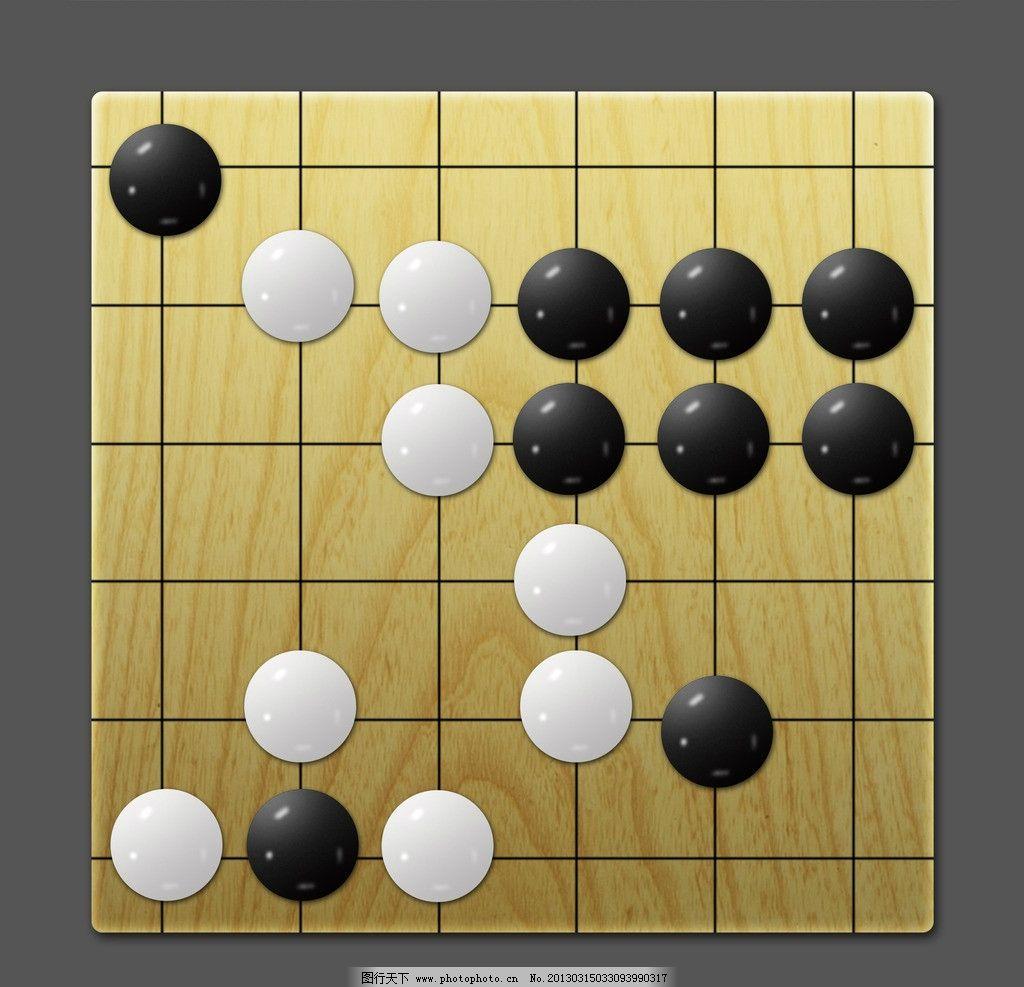 围棋 木质棋盘 黑白棋子 五子棋 psd分层素材 源文件 300dpi psd图片