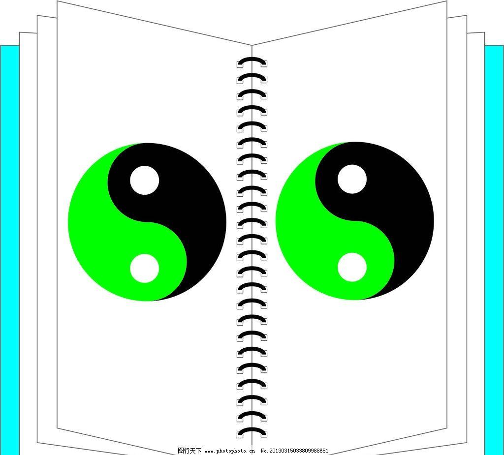 书本八卦图 书本 八卦 矢量素材 其他矢量 矢量 cdr