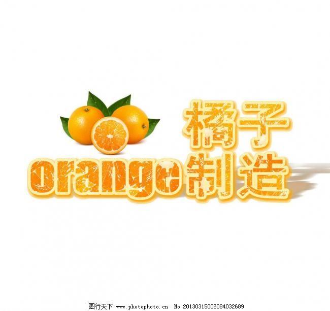水果 水果字体设计 源文件 水果字体设计 果 可爱橘子字母 水果 橘子
