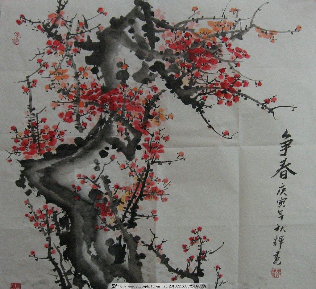 水彩国画 水墨画 国画 水彩画 花 梅花 美术绘画 文化艺术 摄影 72dpi