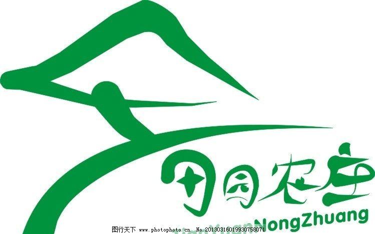 农家乐 田园农庄logo 企业logo标志 标识标志图标 矢量 cdr