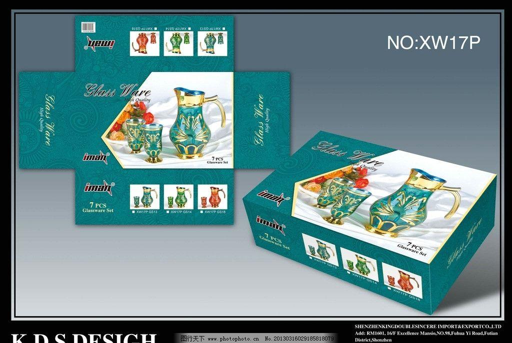彩盒 包装创意 包装设计 广告设计 玻璃杯壶 礼盒 高档彩盒 欧式 电镀