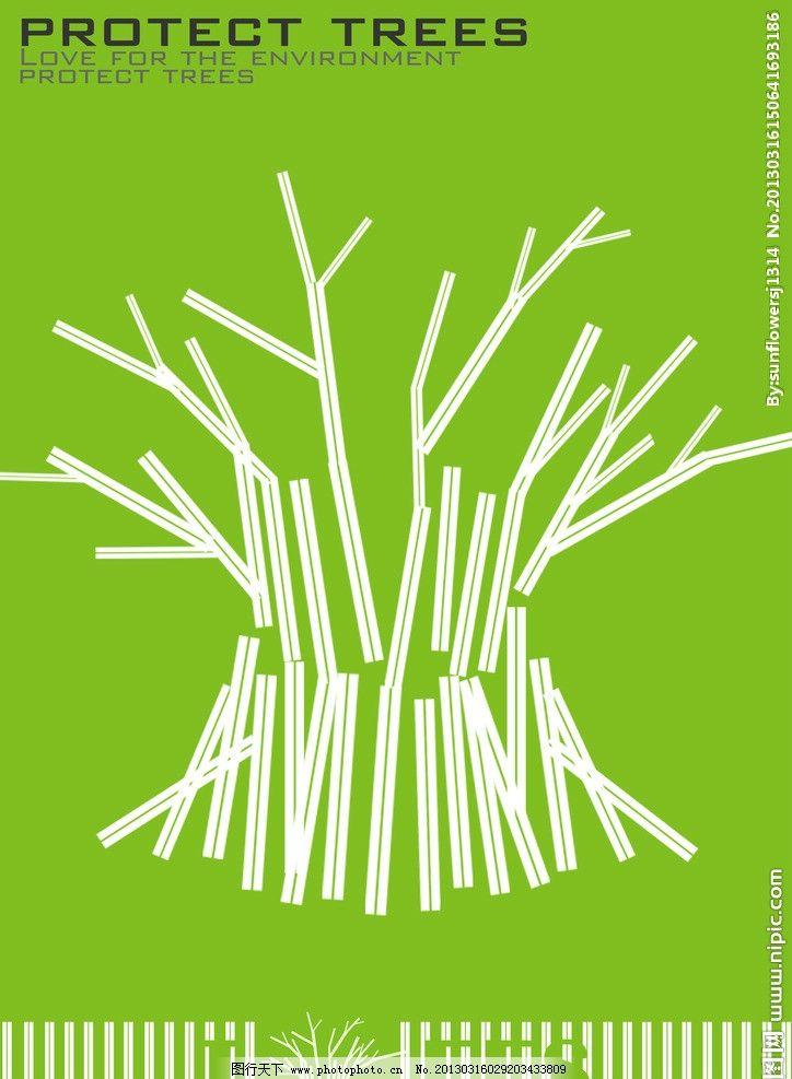 环保海报设计 环境保护 公益海报 招贴 广告 树木
