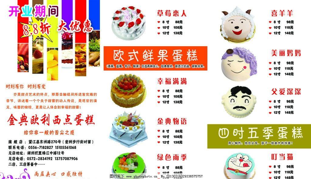 西饼宣传单 三页翻 面包 蛋糕 欧式 鲜果 画册设计 广告设计模板 源文