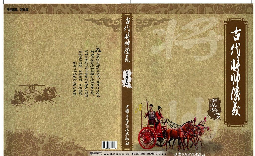 图书封面 古典图书封面 书籍装帧 水墨背景 边框 画册设计 广告设计