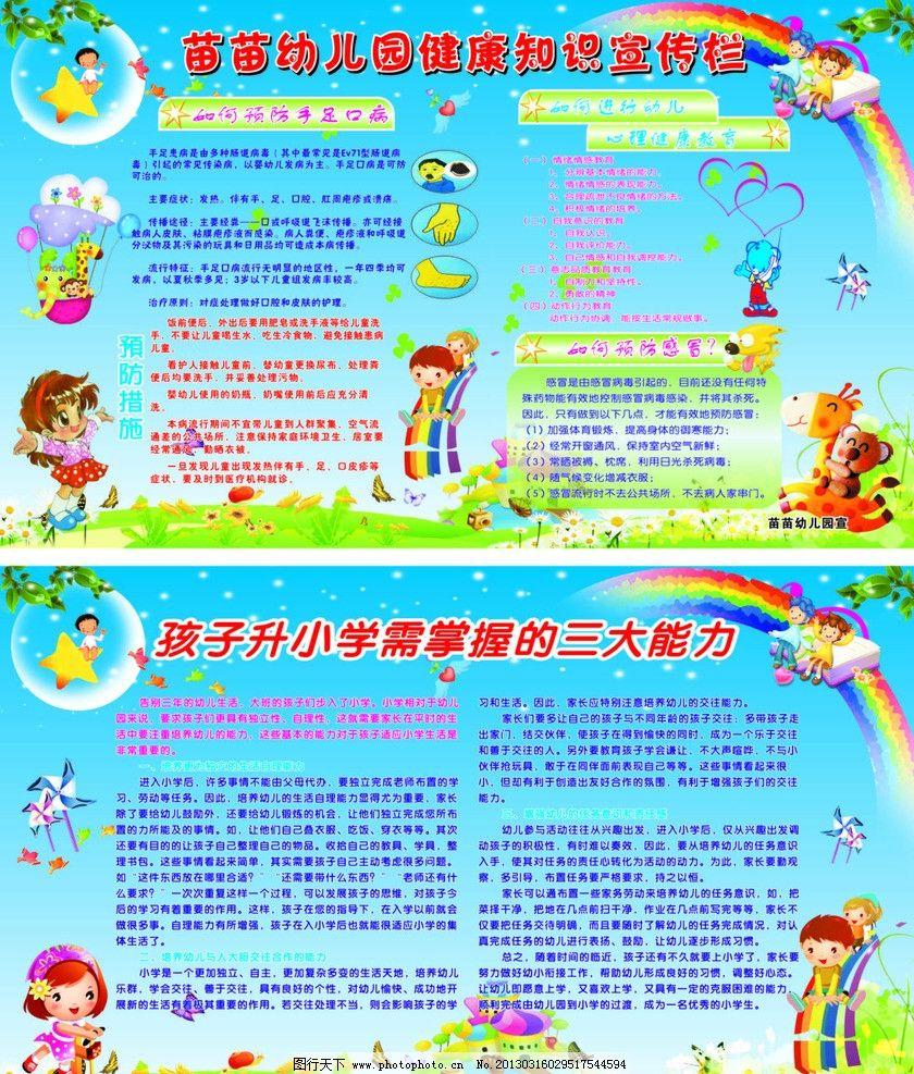 幼儿园健康教育宣传栏图片