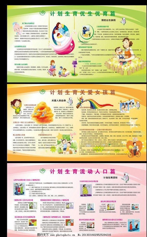 计划生育宣传版面图片_设计案例_广告设计_图行天下