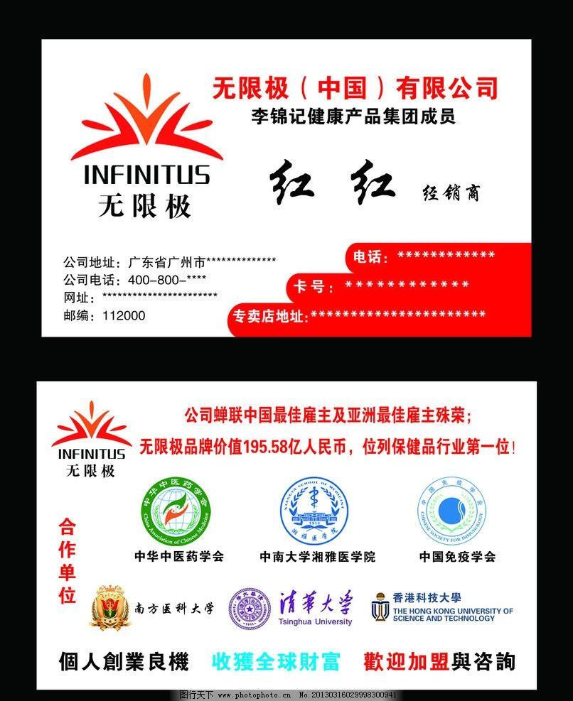 无限极 名片 无限极产品 李锦记健康产品 名片卡片 广告设计模板 源