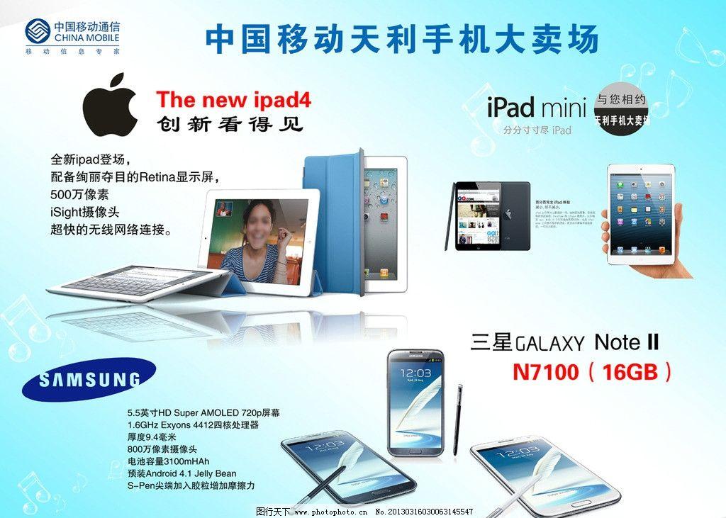 三星galaxy note ii 手机宣传海报 手机广告 iphone5 海报设计 广告