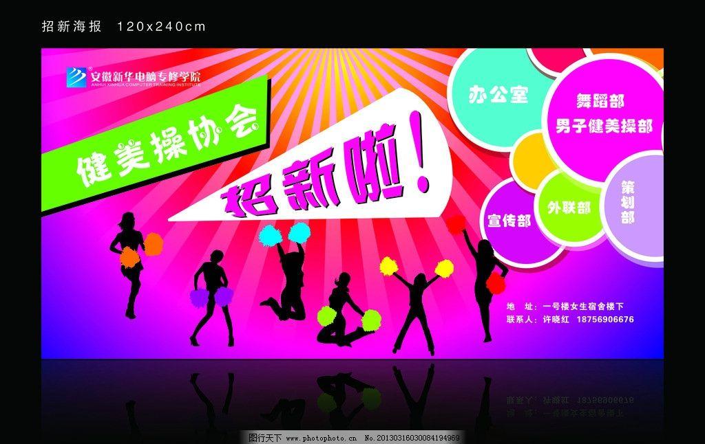 大学招新海报 大学 海报 展板 模板 健美操 招新 舞蹈 海报设计 广告