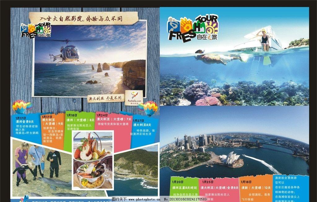 旅游宣传单设计模板 旅游