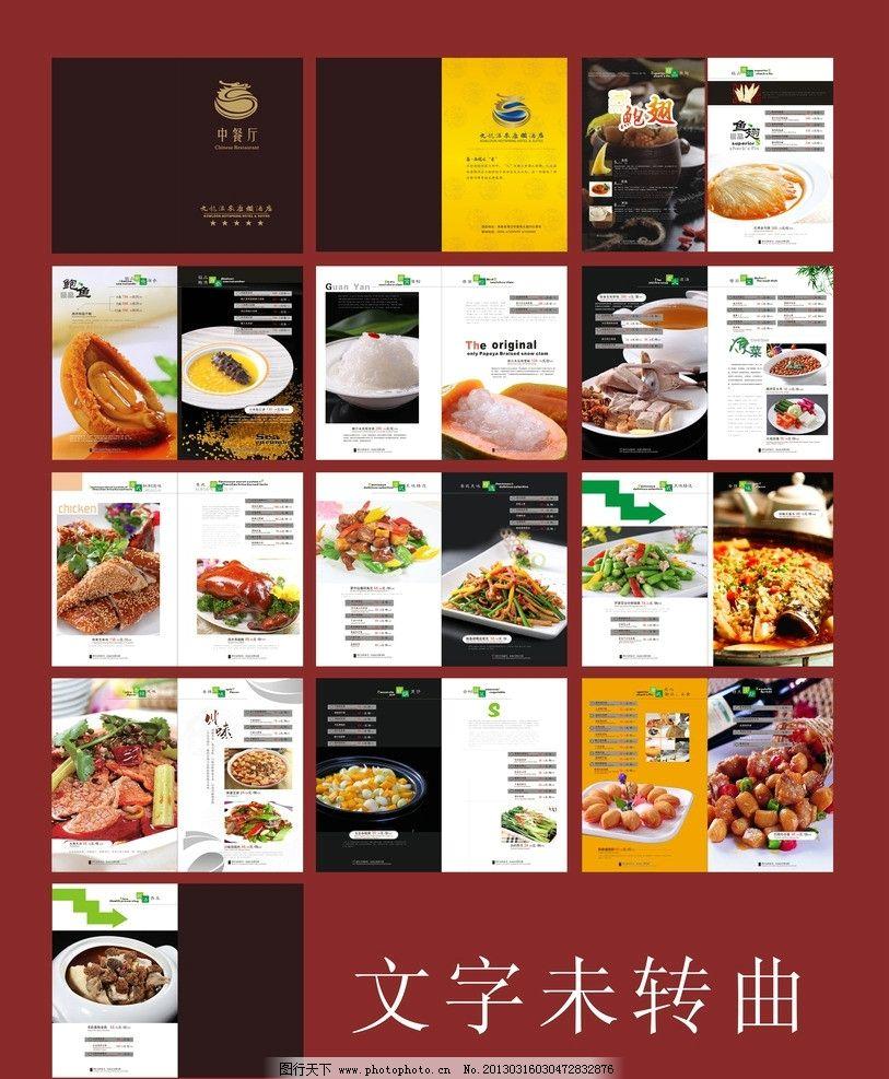 酒店中餐厅菜谱图片图片