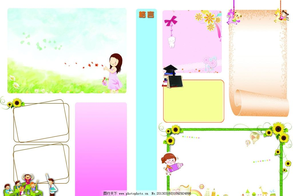 校刊格言模板 卡通儿童 教师展板 向日葵 花藤 动漫小孩 幼儿园 其他