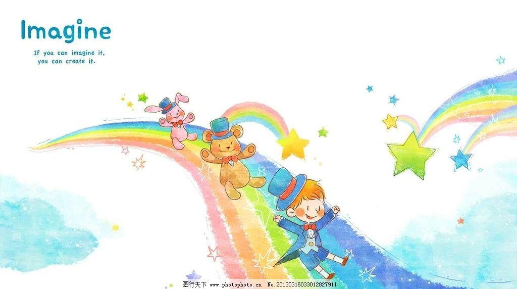 彩虹桥宠物 彩虹桥 宠物 小熊 小兔子 魔术师 魔法师 星星 星空 插画