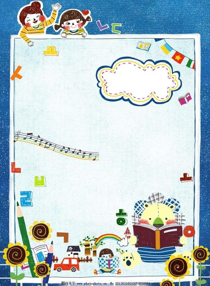 孩子儿童教育 孩子 小孩 儿童 教育 婴儿 幼儿 彩虹 铅笔 文具 白云 云彩 向日葵 汽车 图书 课本 插画 水墨 水彩 油画 背景画 动漫 卡通 梦幻 图画素材 梦幻素材 童话世界 背景素材 卡通人物 卡通娃娃 梦想世界 儿童世界 卡通玩偶 漫画 梦幻世界 天堂 动漫玩偶 卡通设计 动画设计 动漫设计 幼儿卡通 PSD分层素材 源文件 300DPI PSD