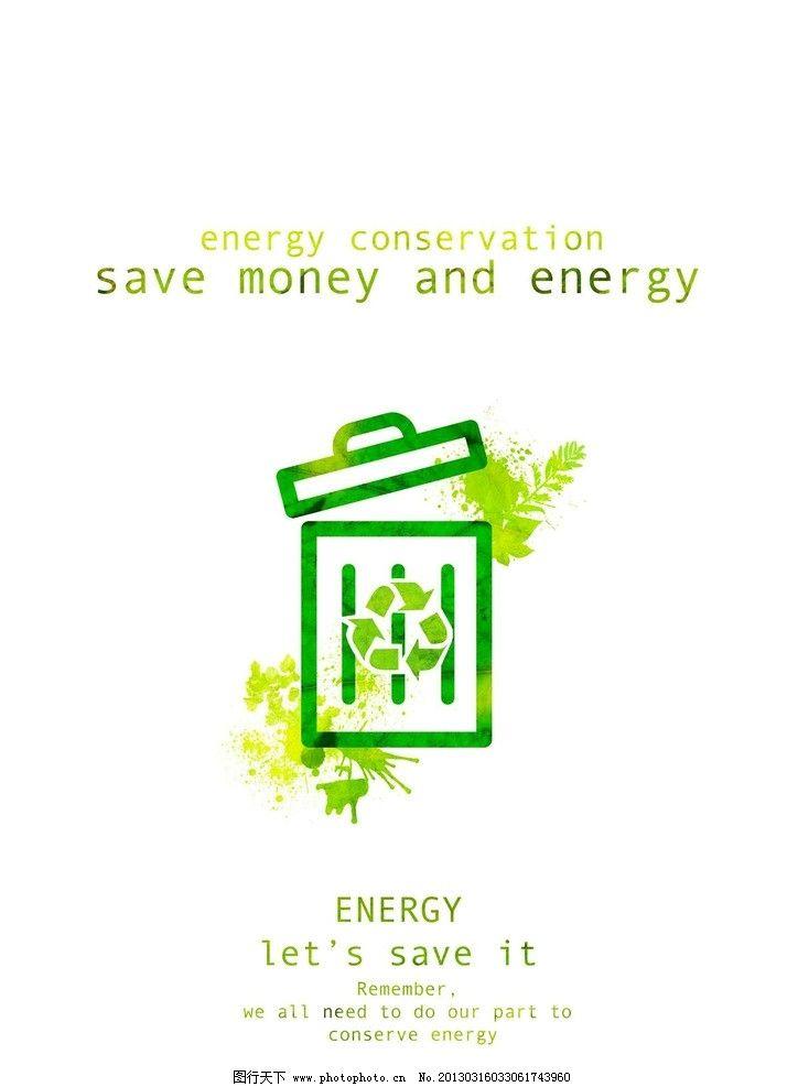 循环利用 循环标志 回收利用 回收标志 垃圾分类 树叶 节能环保 节约