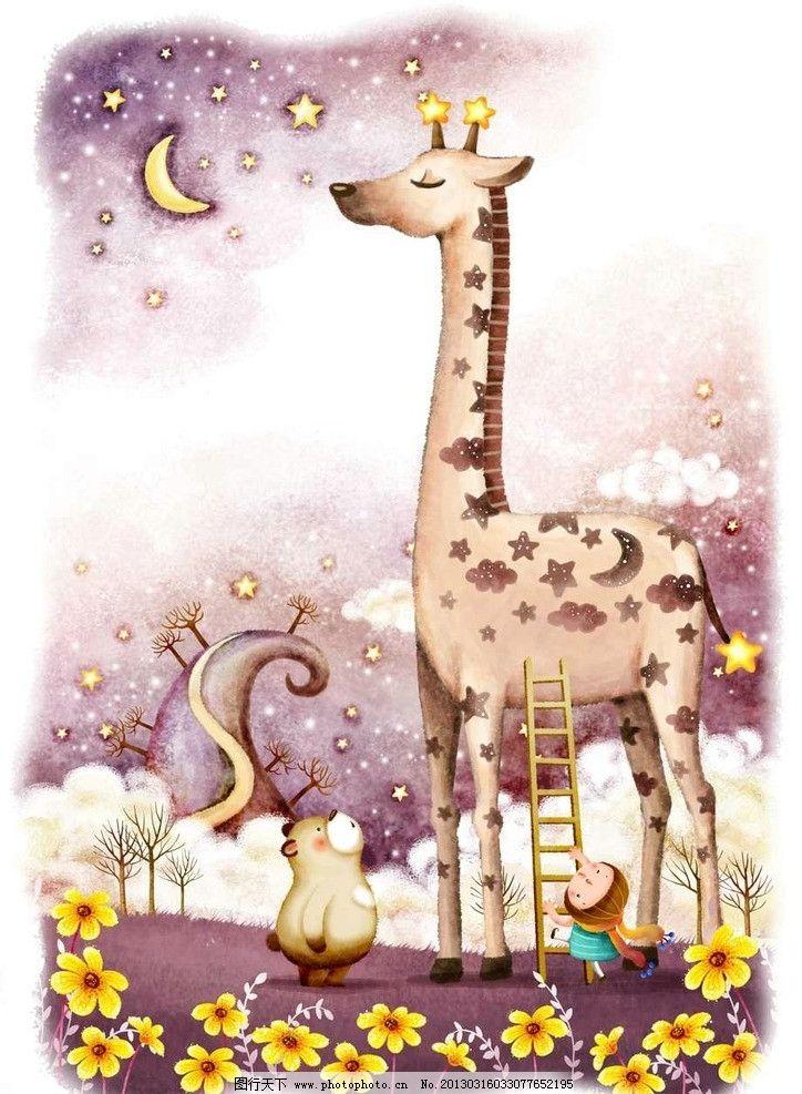 梦境长颈鹿图片